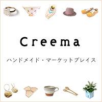 creema3.jpg