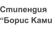 """Остават 2 дни до крайния срок за кандидатстване за Стипендия """"Борис Камиларов"""""""