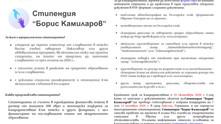 """Кандидатствай за Стипендия """"Борис Камиларов"""" за 2020 г."""