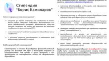 """Срокът за кандидатстване за Стипендия """"Борис Камиларов"""" е удължен до 14 октомври 2018 г."""