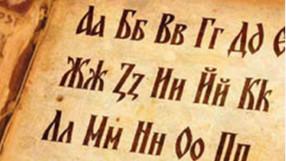 Честит 24 май - ден на българската просвета, писменост и култура!