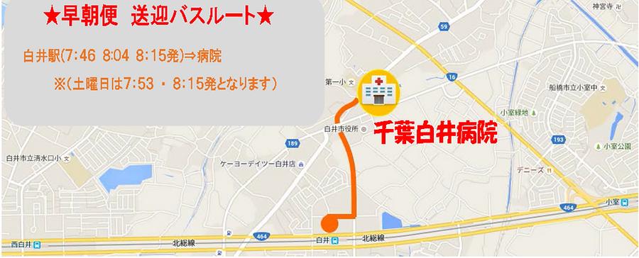 早朝便(白井駅→病院)