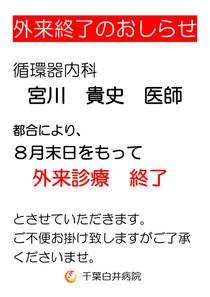 【循環器内科】宮川先生 外来終了のお知らせ