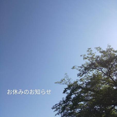 【お休みのお知らせ】