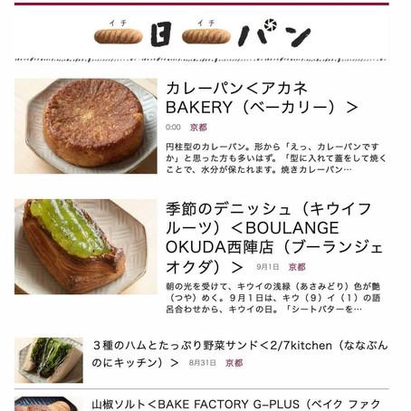 【一日一パン】