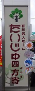 ☆7/19のゲットサポート熊本版にて☆