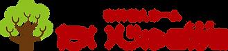 taiju-yomogi-logo横.png