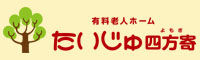 たいじゅ四方寄バナー画像.jpg
