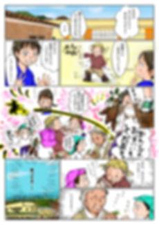 小規模マンガ①.jpg
