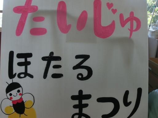 ☆第6回 たいじゅホタル祭り★