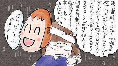 2コママンガ1.jpg