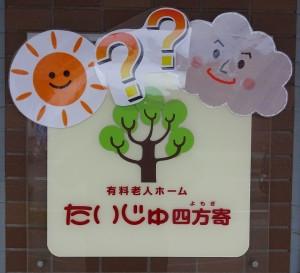 ☆8月12日デイサービスにて、夏祭り開催予定☆