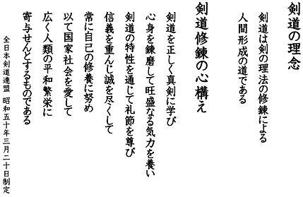 日進剣友会 日進市剣道連盟 日進少年剣道クラブ 日進 剣道