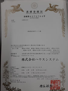 事故物件専門110番 商標登録証