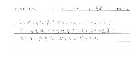 Y様コメント.jpg