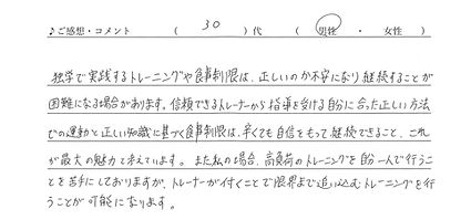 u様コメント.JPG
