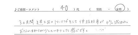 N様コメント.jpg
