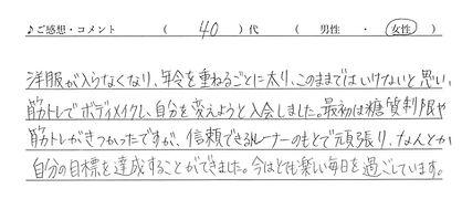 A様コメント.jpg