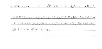 K様コメント2.jpg