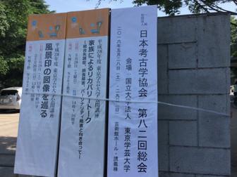 日本考古学協会