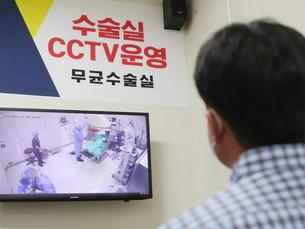 79% южнокорейцев хотят камеры видеонаблюдения в операционных больниц: опрос