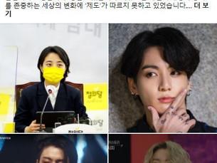 """""""Снимите повязки с BTS"""": южнокорейский депутат, выступающая за татуировки"""