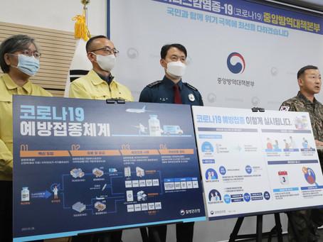 План вакцинации в Южной Корее: ответы на ключевые вопросы