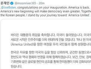 Президент ЮК Мун Чжэ Ин поздравляет Байдена и обещает сотрудничать в установлении мира