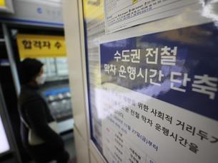 Сеул приказывает закрыть магазины, театры, интернет-кафе после 21:00