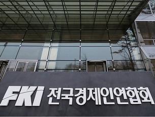 Южнокорейское деловое сообщество выражает обеспокоенность по поводу «цифрового налога» ОЭСР