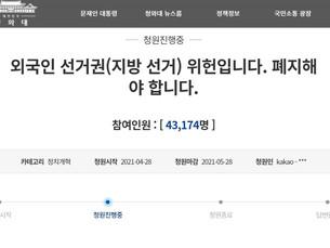 В Южной Корее разразился спор вокруг предоставления права голоса мигрантам