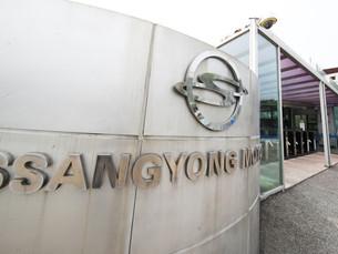 SsangYong Motor официально выставлен на продажу