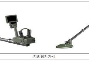 Южная Корея развернет новые портативные миноискатели в следующем году