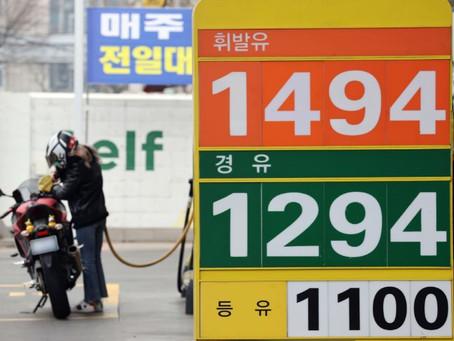 [В фокусе] Цены на бензин в Южной Корее достигли 11-месячного максимума