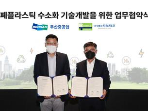 Doosan Heavy будет извлекать водород из пластиковых отходов
