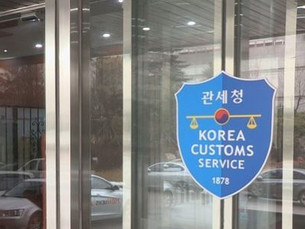 Южная Корея снизит тарифные ставки на 79 товаров в 2019 году