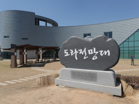 Пешеходная тропа западной демилитаризованной зоны Южной Кореи откроется после года закрытия
