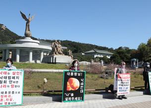 """Прогрессивные женские организации Южной Кореи выступают против """"регрессивного"""" закона об абортах"""