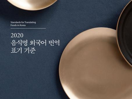 Перевод названий корейских блюд станет более понятным для иностранцев