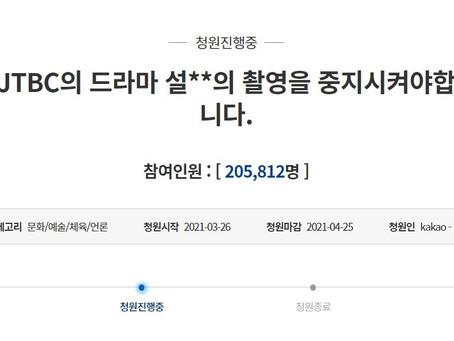 Петиция на сайте Администрации Президента ЮК по сериалу «Snowdrop» собрала более 200 тыс. подписей