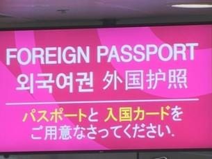Минюст Южной Кореи ограничит срок пребывания иностранцев сроком действия их паспорта