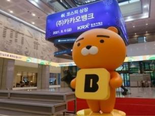 Южнокорейский интернет-банк KakaoBank опережает Hyundai Motor по рыночной капитализации