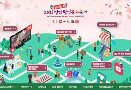 Фестивали и достопримечательности Кореи