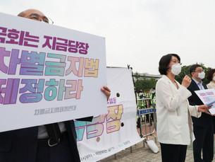 Южной Корее усиливаются дебаты вокруг Закона о борьбе с дискриминацией