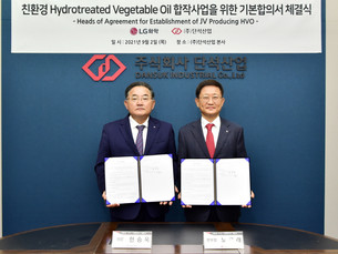LG Chem создаст первый в Южной Корее завод по производству гидроочищенного растительного масла