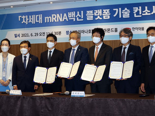 Южная Корея запускает консорциум для разработки вакцины на основе мРНК