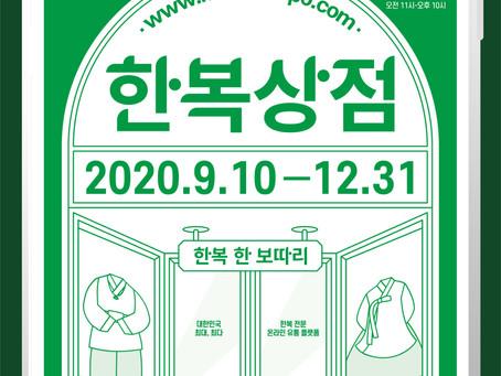 На корейском ярмарке будут продавать ханбок онлайн в прямом эфире