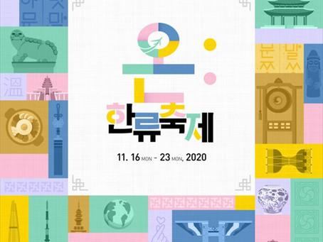 Все, что происходит на Корейской Волне, объединяется во время фестиваля халлю