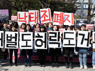 Правозащитный орган Южной Кореи заявил, что наказание женщин за аборт противоречит конституции