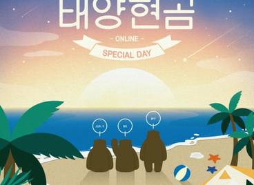 5 сентября 2PM ДжунКей, Никхун и Уён проведут онлайн-ивент